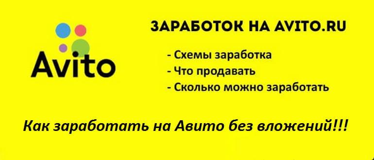 663a7022755d5 Главное преимущество заработка на Авито в том, что человек посещает сайт  приобрести какой-либо товар, а не читать информацию.